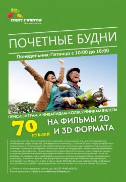 афиша парк хаус тольятти кино