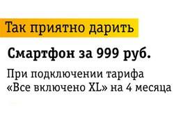 999 рублей билайн смартфон