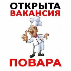 Картинки по запросу требуется повар
